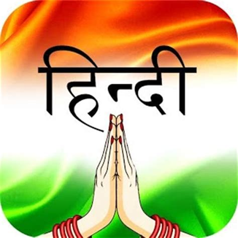 Mantra for Successful Journey Safe Travel in Hindi
